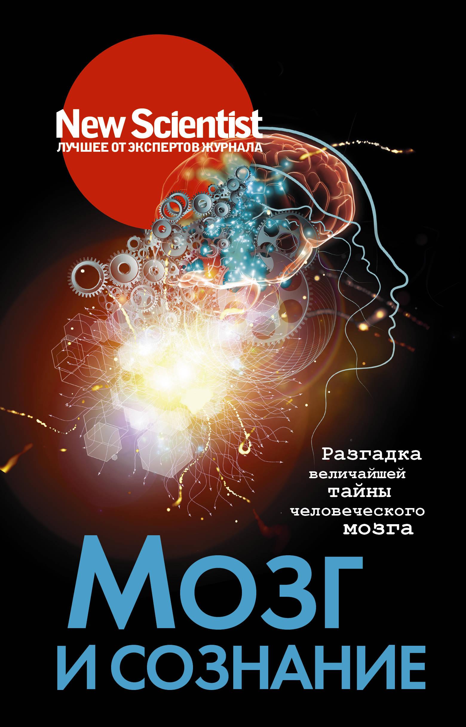 Мозг и сознание | Бекофф Марк, Хамфри Николас