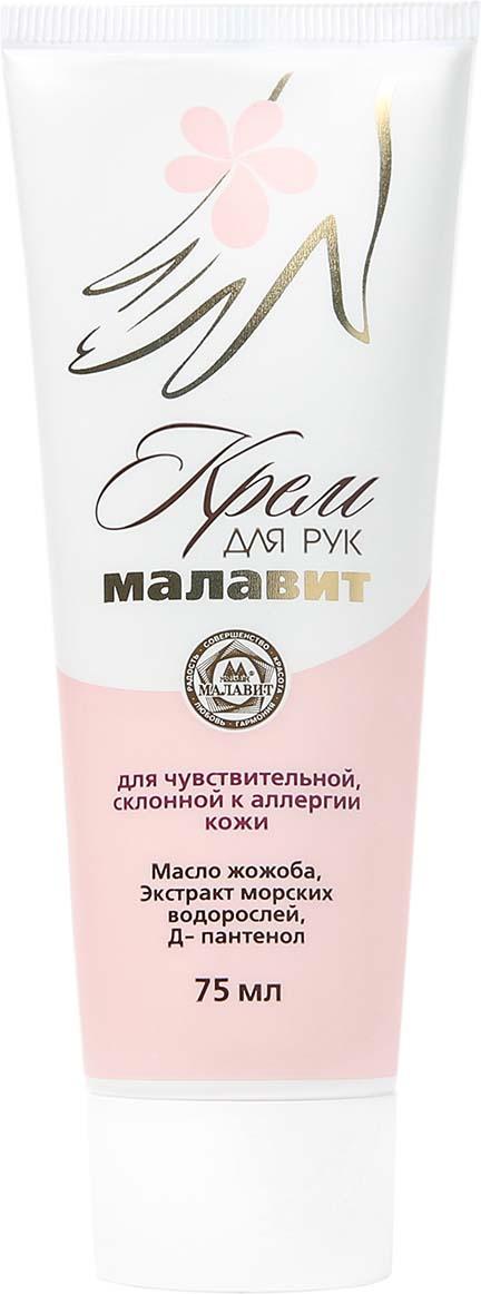 Крем Малавит для чувствительной кожи рук, 75 мл кремы малавит крем для усталых ног малавит 125 мл