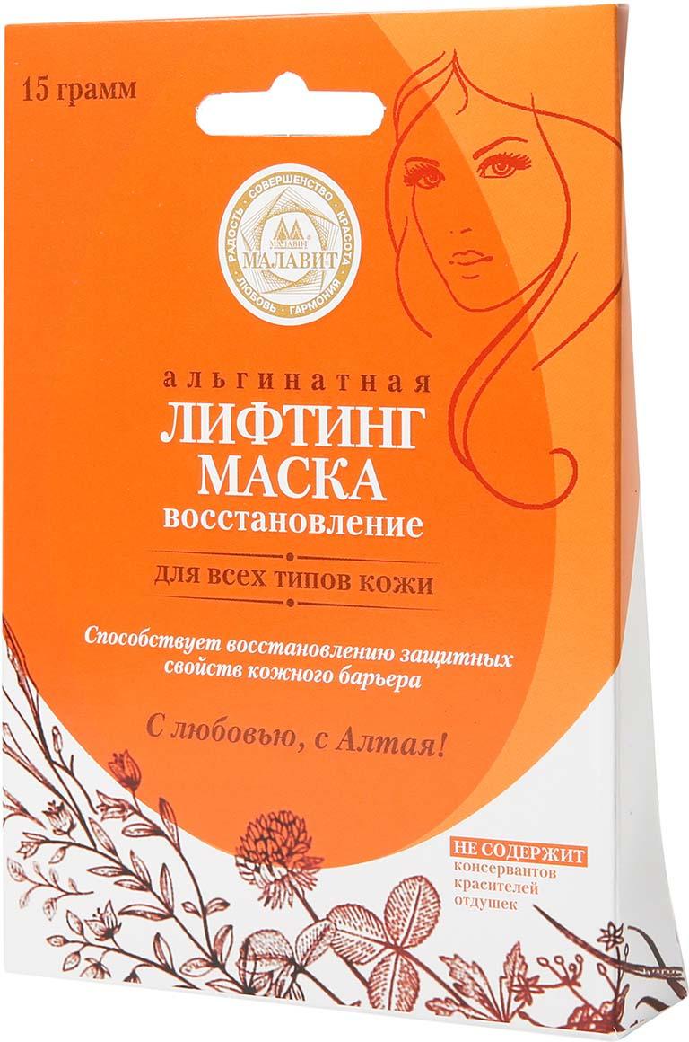 Фото - Лифтинг-маска альгинатная Малавит Восстановление, 15 г лифтинг маска альгинатная малавит восстановление 15 г