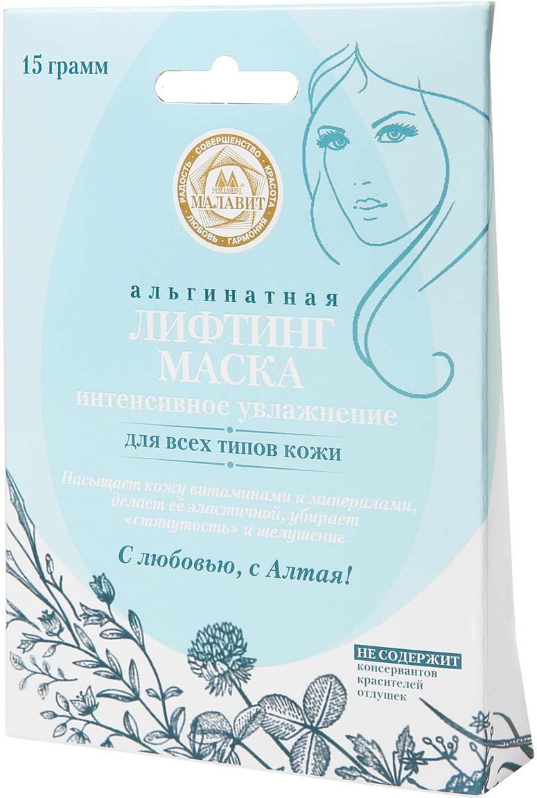 Фото - Лифтинг-маска альгинатная Малавит интенсивное увлажнение, 15 г лифтинг маска альгинатная малавит восстановление 15 г