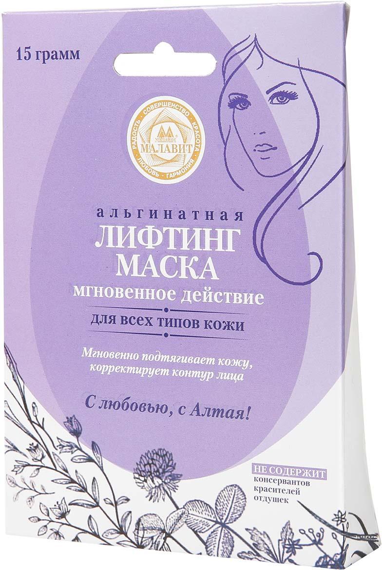 Фото - Лифтинг-маска альгинатная Малавит мгновенное действие, 15 г лифтинг маска альгинатная малавит восстановление 15 г