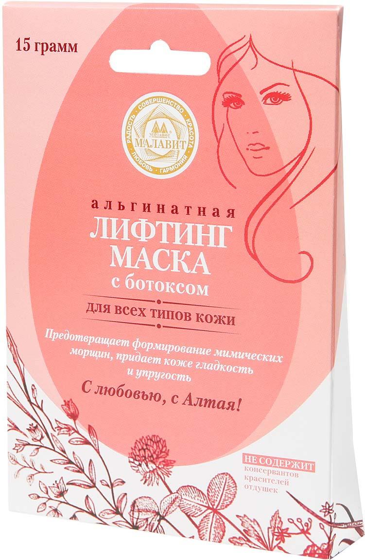 Фото - Лифтинг-маска альгинатная Малавит с ботоксом, 15 г лифтинг маска альгинатная малавит восстановление 15 г