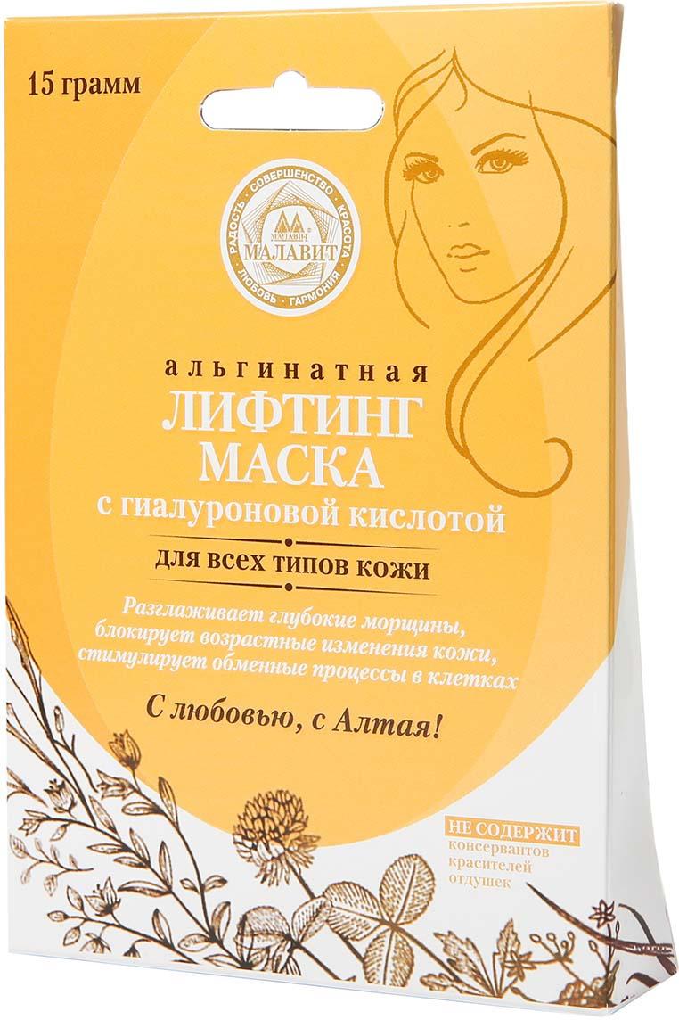 Фото - Лифтинг-маска альгинатная Малавит с гиалуроновой кислотой, 15 г лифтинг маска альгинатная малавит восстановление 15 г