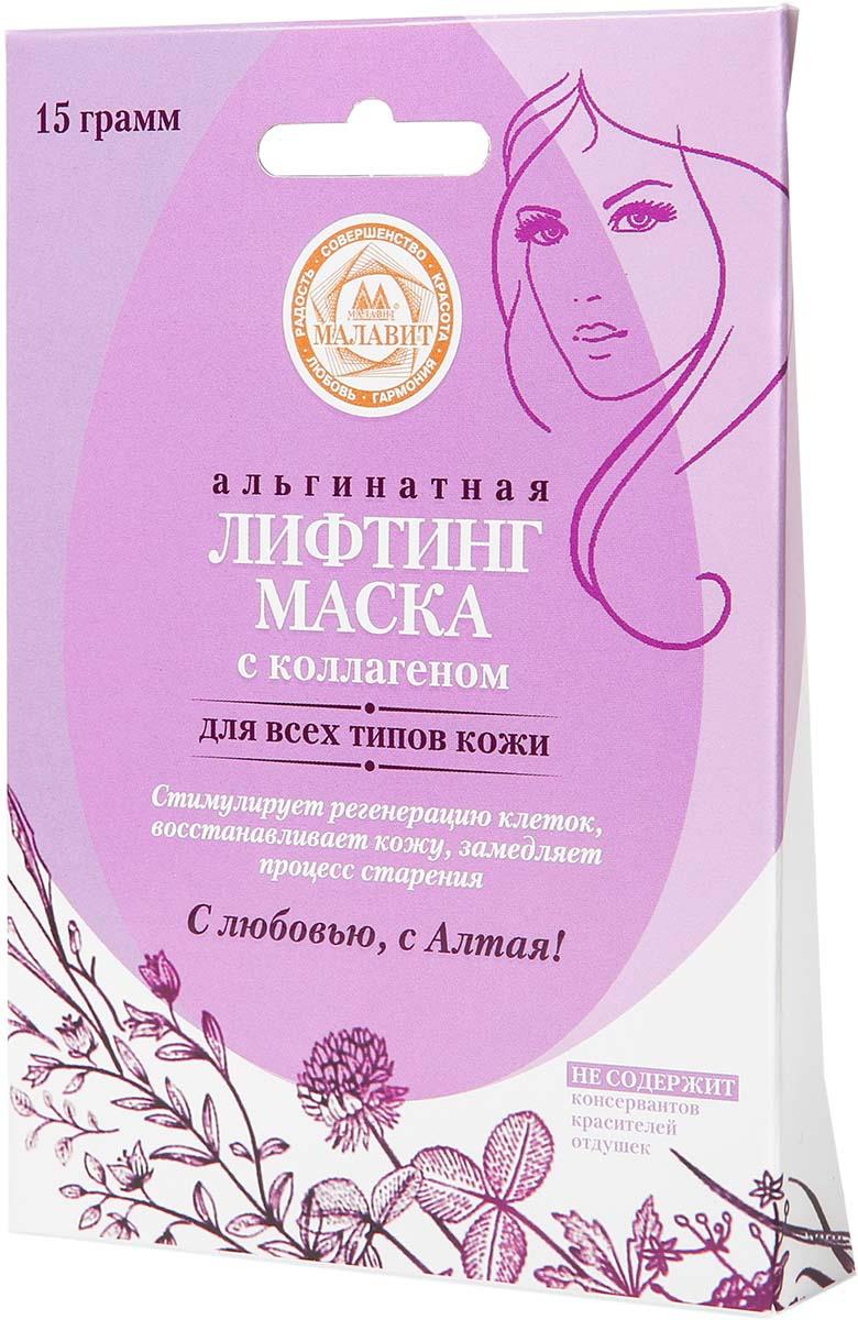 Фото - Лифтинг-маска альгинатная Малавит с коллагеном, 15 г лифтинг маска альгинатная малавит восстановление 15 г