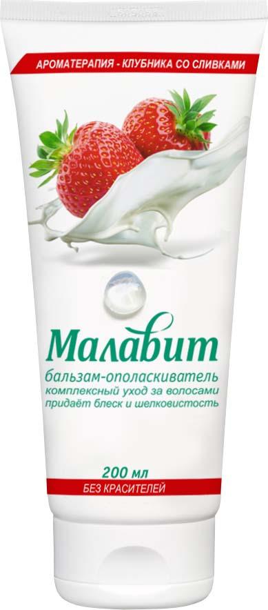 Бальзам-ополаскиватель для волос Малавит Клубника со сливками, 200 мл шампунь для волос малавит клубника со сливкам для всех типов волос 200 мл