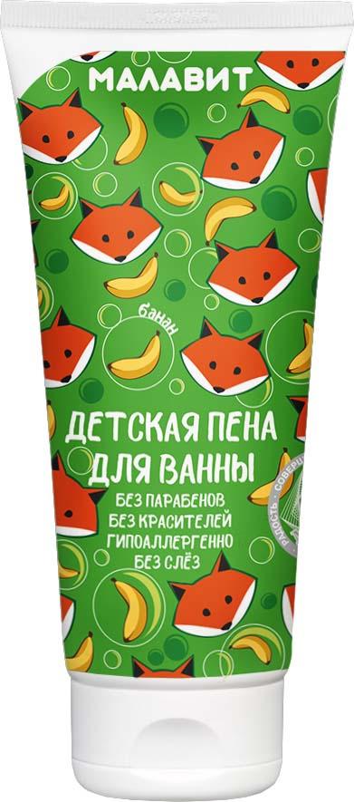 Пена детская для ванны Малавит Банан, 200 мл кремы малавит крем для усталых ног малавит 125 мл