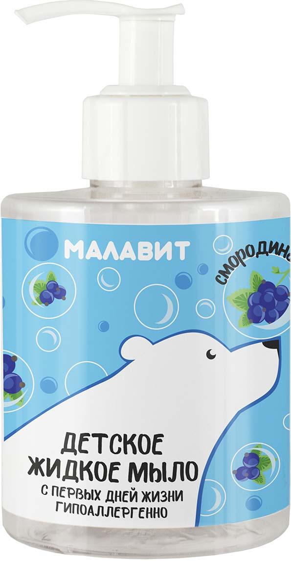 Жидкое детское мыло Малавит Мишка, 280 мл