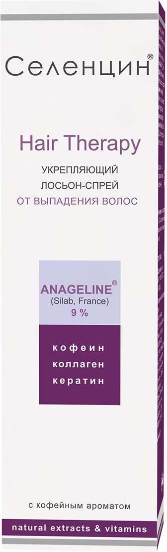 Лосьон-спрей для волос Селенцин укрепляющий от выпадения волос, 150 мл селенцин лосьон спрей стимулирующий для роста волос 150мл