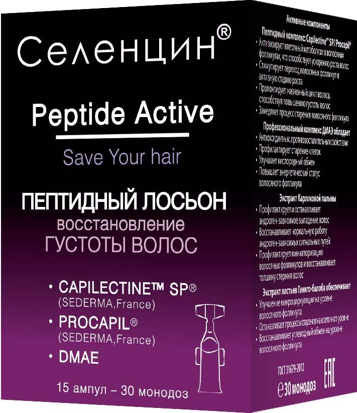 Лосьон для волос Селенцин Peptide Active, 15 ампул по 5 мл селенцин лосьон спрей стимулирующий для роста волос 150мл