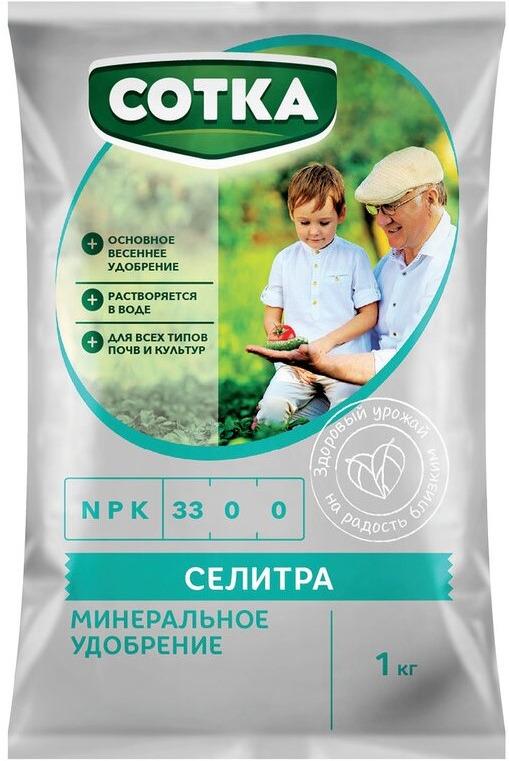 Удобрение минеральное Сотка Селитра, 1 кг удобрение минеральное калиевая селитра 1кг с сульфатом магния