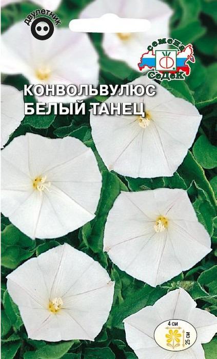 """Семена Седек """"Конвольвулюс Белый танец"""", 00000015240, 1 г"""