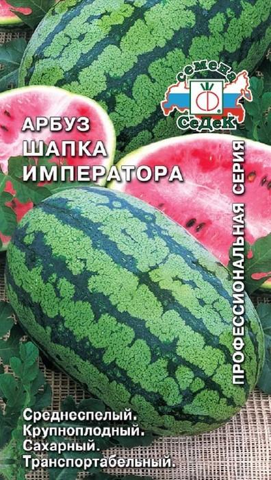 """Семена Седек """"Арбуз Шапка императора F1"""", 00000014287, 1 г"""