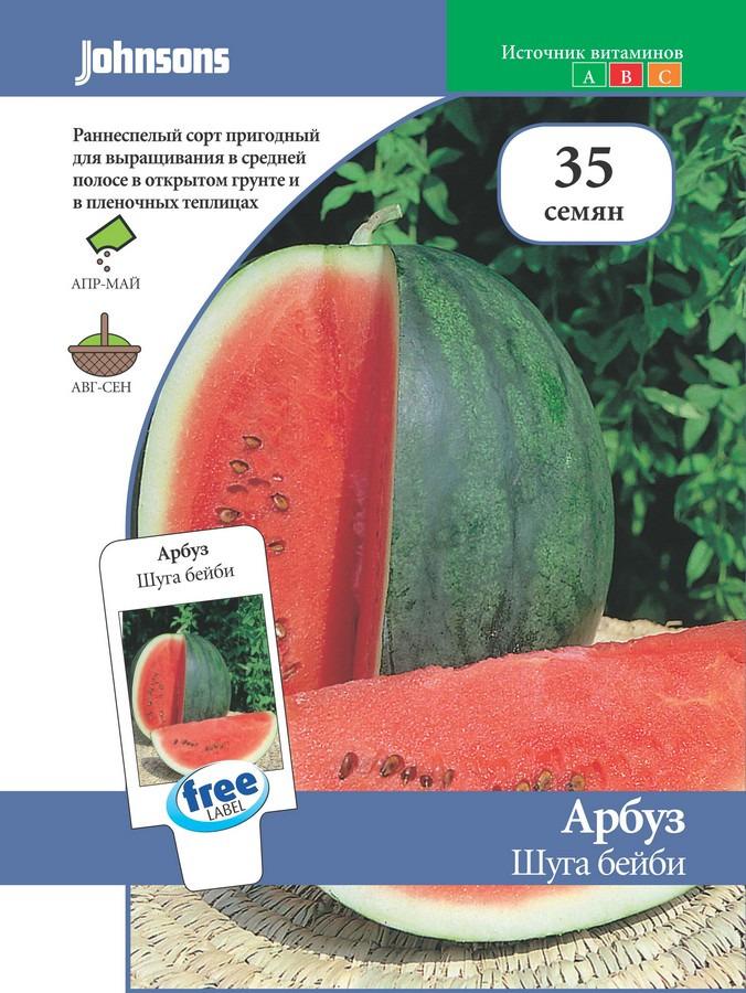 Семена Johnsons Арбуз Шуга бейби, 23480, 35 семян семена арбуз шуга бейби 1 г