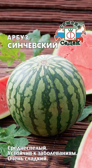 """Семена Седек """"Арбуз Синчевский"""", 00000013594, 1 г"""