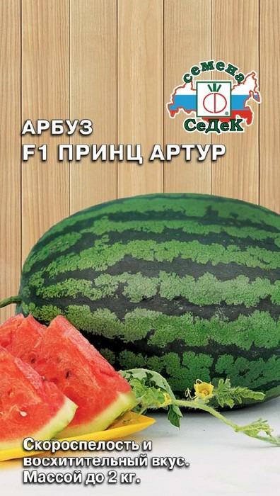 """Семена Седек """"Арбуз Принц Артур F1"""", 00000014118, 0,5 г"""