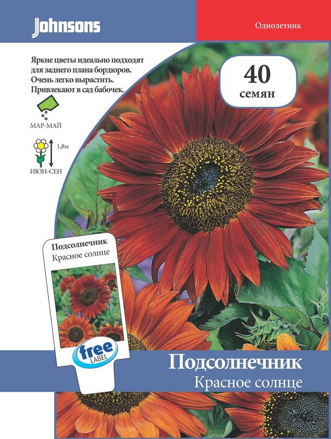 Семена Johnsons Подсолнечник Красное солнце, 16507, 40 семян