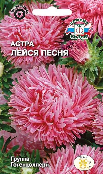 """Семена Седек """"Астра Лейся песня"""", 00000017098, 0,1 г"""