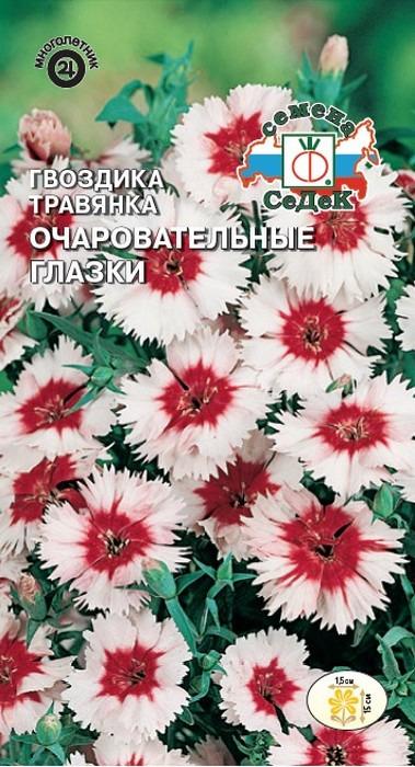 """Семена Седек """"Гвоздика Очаровательные глазки"""", 00000014954, 0,1 г"""