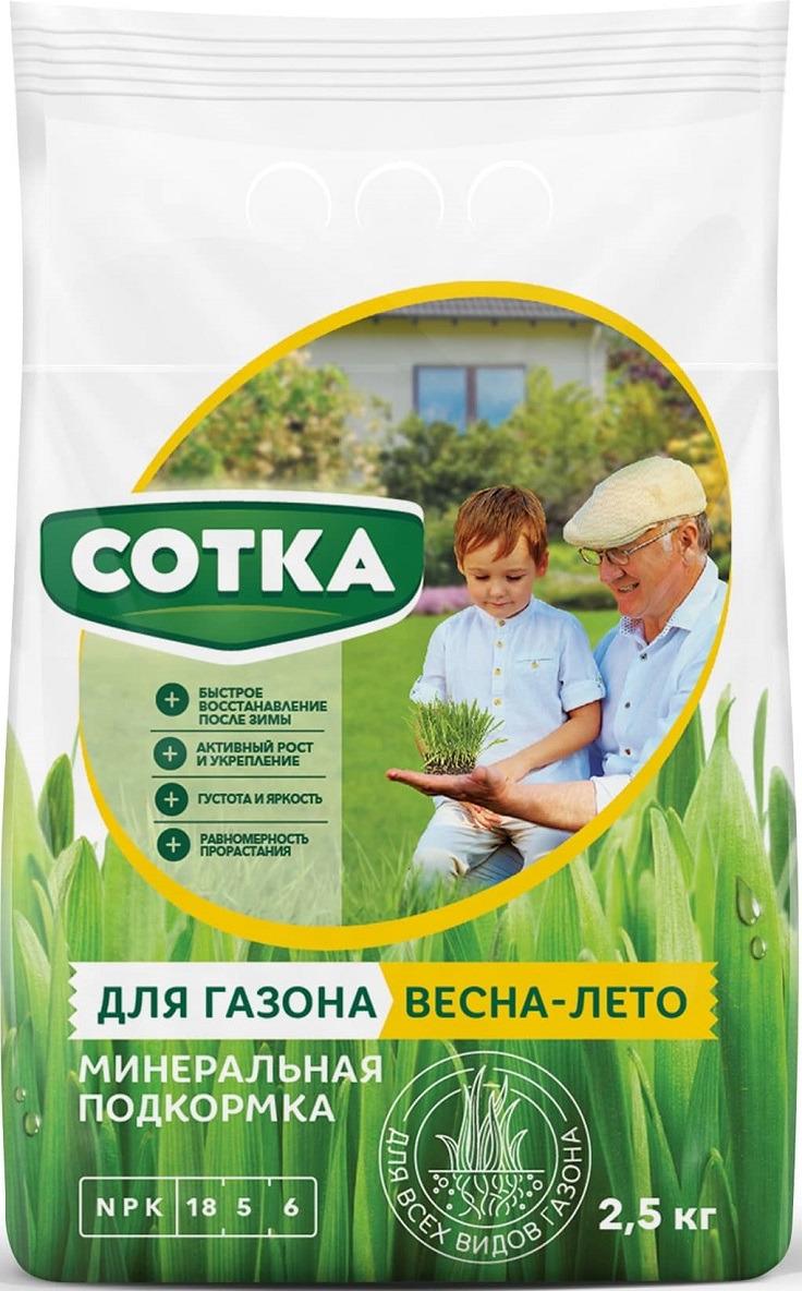 Минеральная подкормка для газона Сотка Весна-лето, 2,5 кг удобрение для газона compo 2 кг