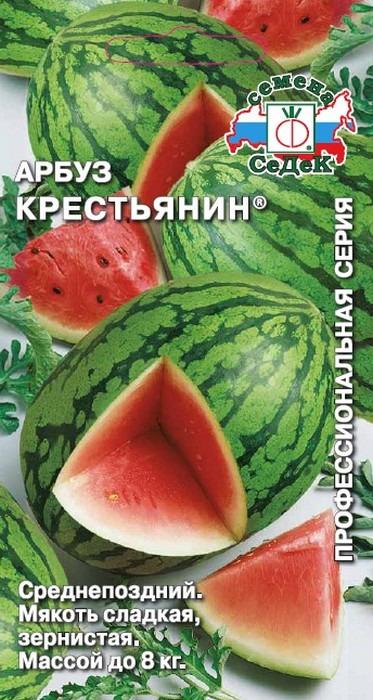 """Семена Седек """"Арбуз Крестьянин F1"""", 00000013853, 1 г"""
