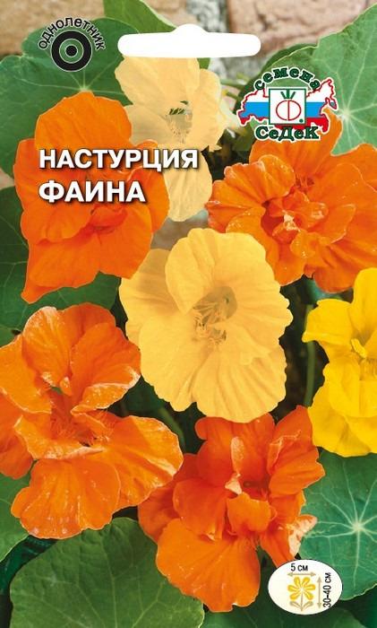 """Семена Седек """"Настурция Фаина"""", 00000013758, 0,5 г"""