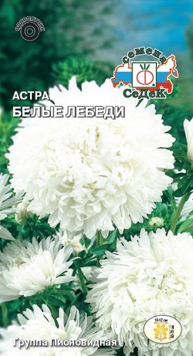 """Семена Седек """"Астра Белые лебеди"""", 00000015230, 0,2 г"""