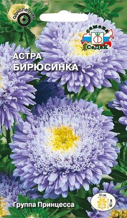 """Семена Седек """"Астра Бирюсинка"""", 00000014121, 0,2 г"""