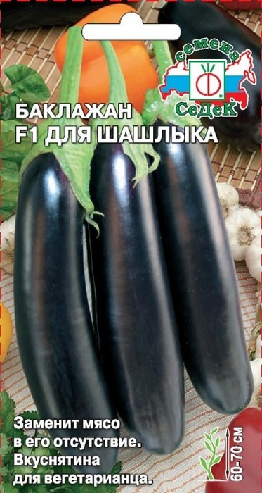 "Семена Седек ""Баклажан Для шашлыка F1"", 00000016425, 0,2 г"