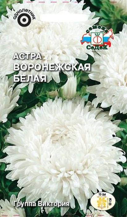 """Семена Седек """"Астра Воронежская белая"""", 00000015951, 0,2 г"""