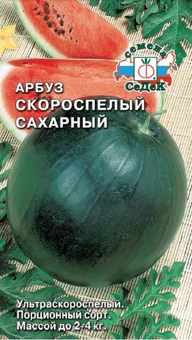"""Семена Седек """"Арбуз Скороспелый Сахарный"""", 00000016366, 1 г"""
