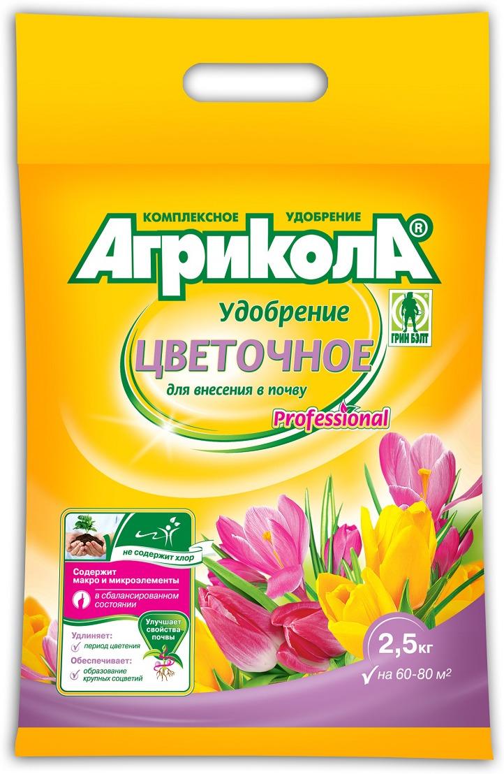 Удобрение цветочное Грин Бэлт Агрикола, для внесения в почву, 2,5 кг удобрение комплексное грин бэлт агрикола для томатов перцев баклажанов 50 г