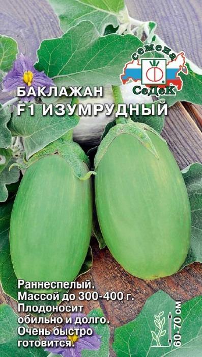 """Семена Седек """"Баклажан Изумрудный F1"""", 00000014210, 0,2 г"""