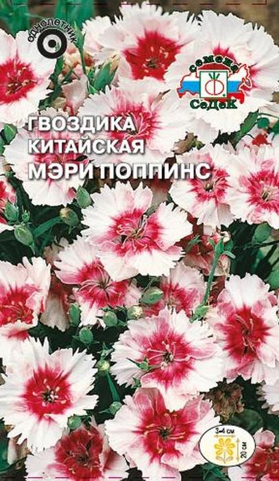 """Семена Седек """"Гвоздика Мэри Поппинс"""", 00000014110, 0,1 г"""