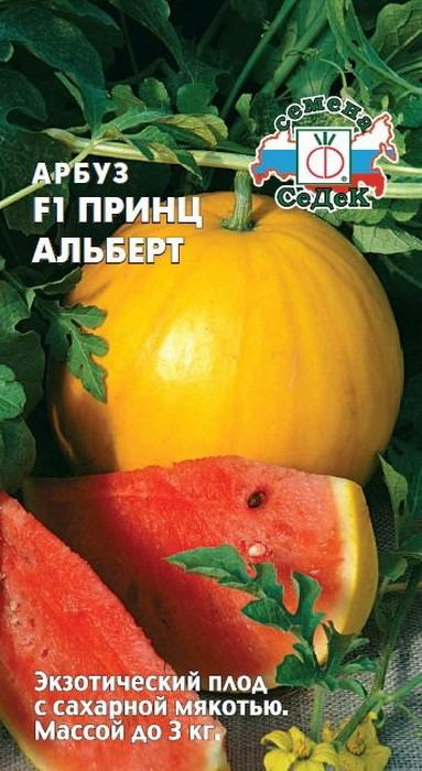"""Семена Седек """"Арбуз Принц Альберт F1"""", 00000015863, 0,5 г"""