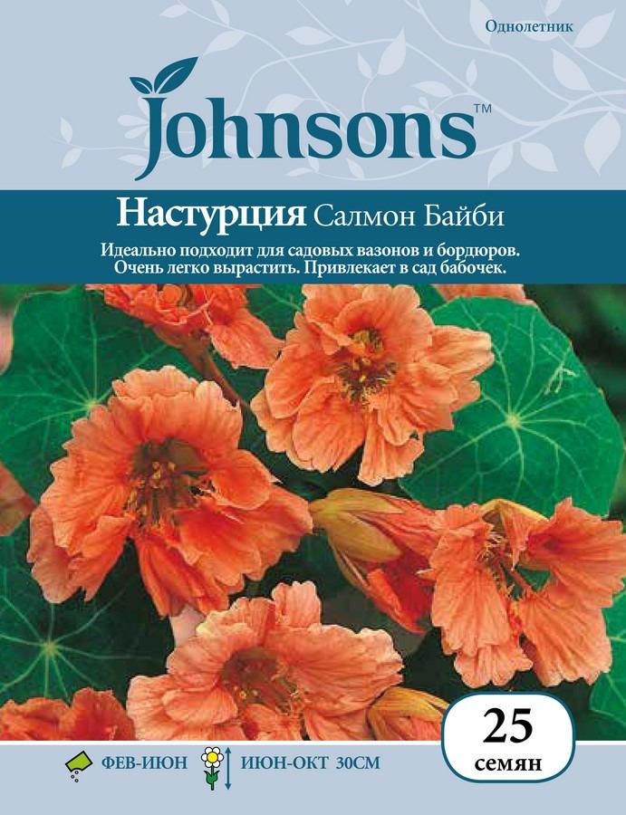 Семена Johnsons Настурция Салмон Байби, 16484, 25 семян