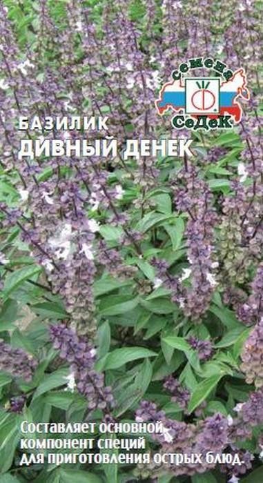 """Семена Седек """"Базилик Дивный денек"""", 00000015212, 0,1 г"""