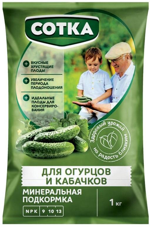Минеральная подкормка для газона Сотка, для огурцов и кабачков, 1 кг удобрение для газона compo 2 кг
