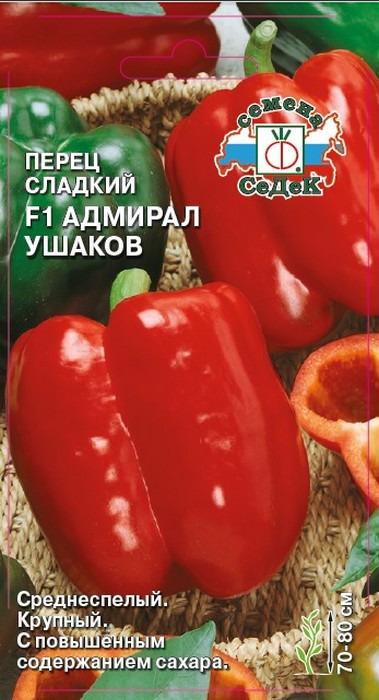 """Семена Седек """"Перец Адмирал Ушаков F1"""", I0000001445, 0,1 г"""