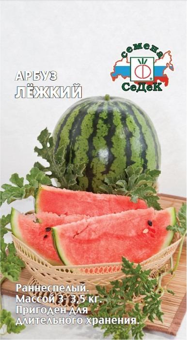 """Семена Седек """"Арбуз Лёжкий"""", 00000016051, 1 г"""