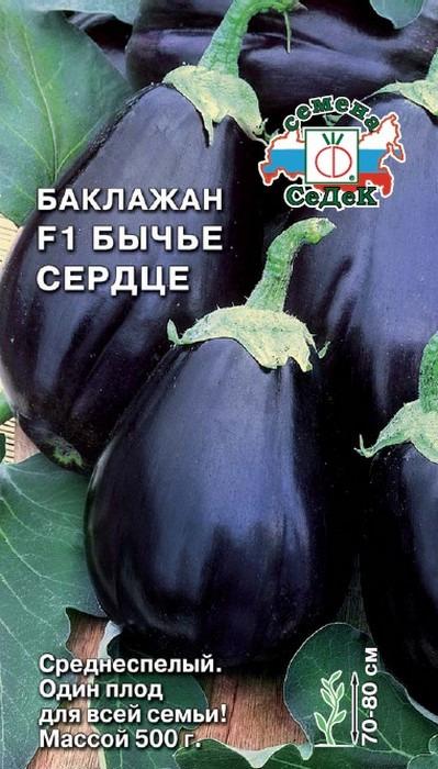 "Семена Седек ""Баклажан Бычье сердце F1"", 00000016502, 0,2 г"