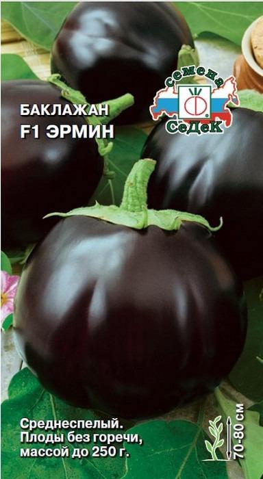 Семена Седек Баклажан Эрмин F1, 00000013880, 0,3 г цена