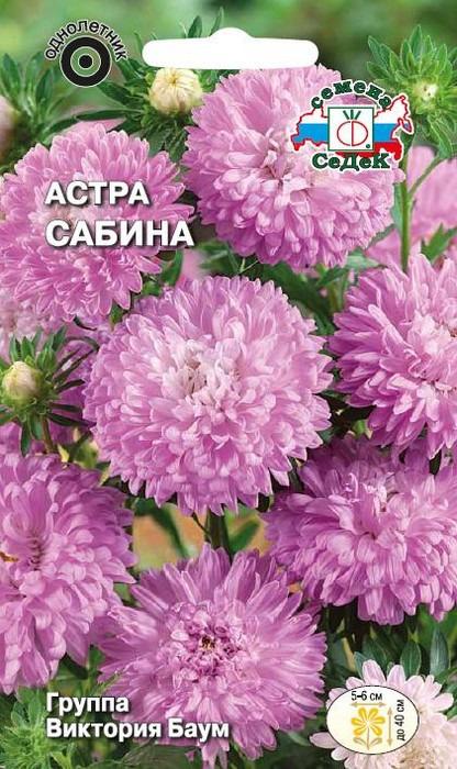 """Семена Седек """"Астра Сабина"""", 0000017111, 0,2 г"""