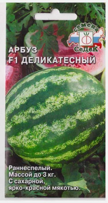 """Семена Седек """"Арбуз Деликатесный F1"""", 00000016536, 1 г"""