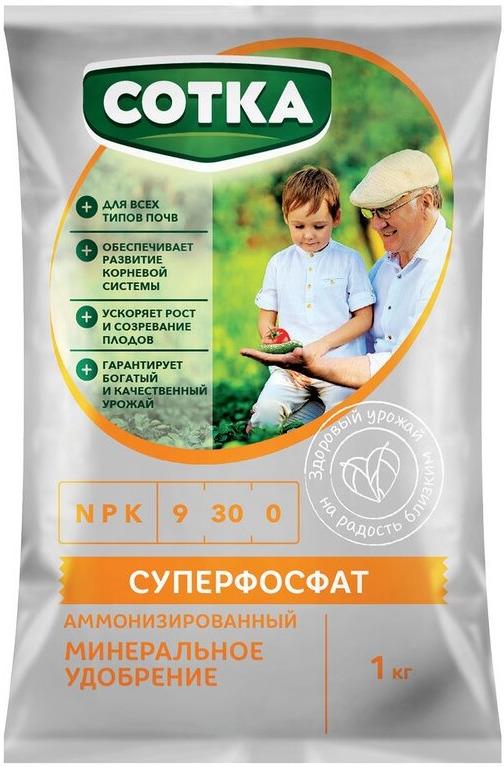 Удобрение минеральное Сотка Суперфосфат, 1 кг удобрение суперфосфат двойной 1кг