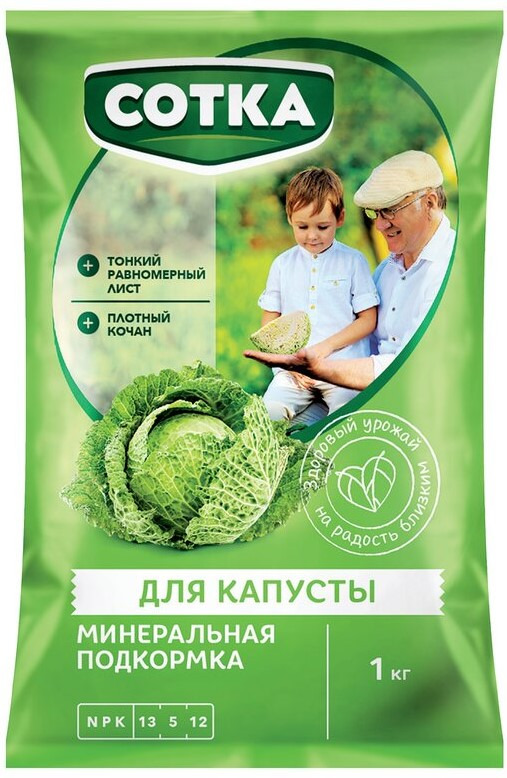 Минеральная подкормка для газона Сотка, для капусты, 1 кг цена