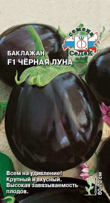"Семена Седек ""Баклажан Чёрная луна F1"", 00000015857, 0,2 г"