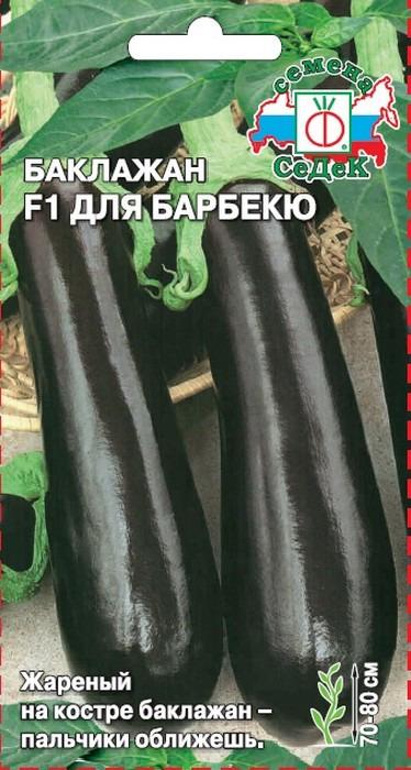 """Семена Седек """"Баклажан Для барбекю F1"""", 00000014744, 0,2 г"""