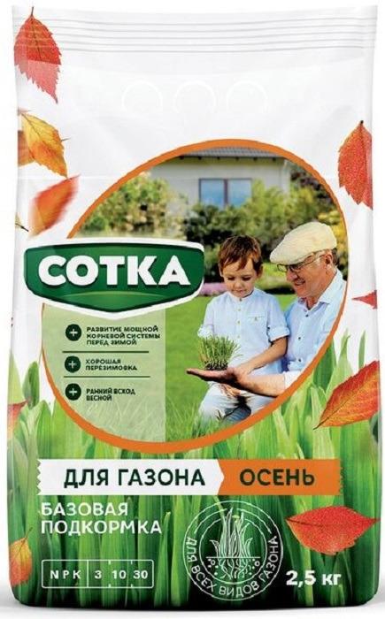 Минеральная подкормка для газона Сотка Осень, 2,5 кг удобрение для газона compo 2 кг