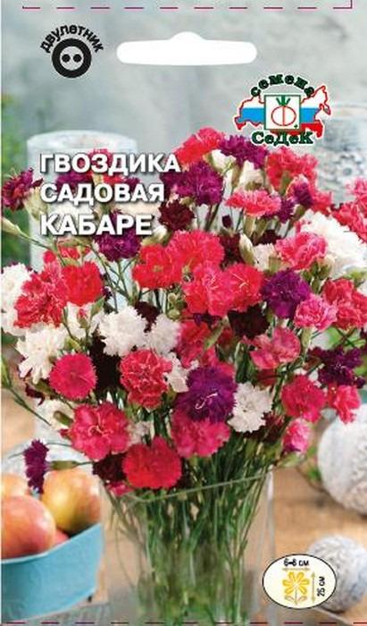 "Семена Седек ""Гвоздика Кабаре"", 00000014953, 0,1 г"