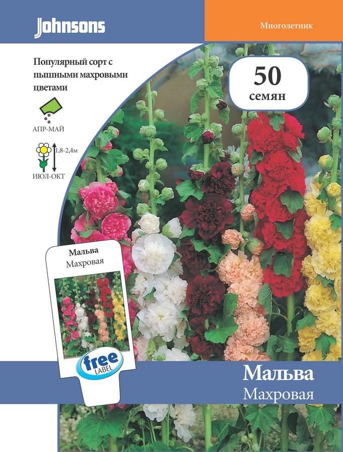 Семена Johnsons Мальва Махровая, 10626, 50 семян мальва шток роза дабл кассис